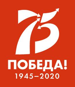 Победа 75 лет